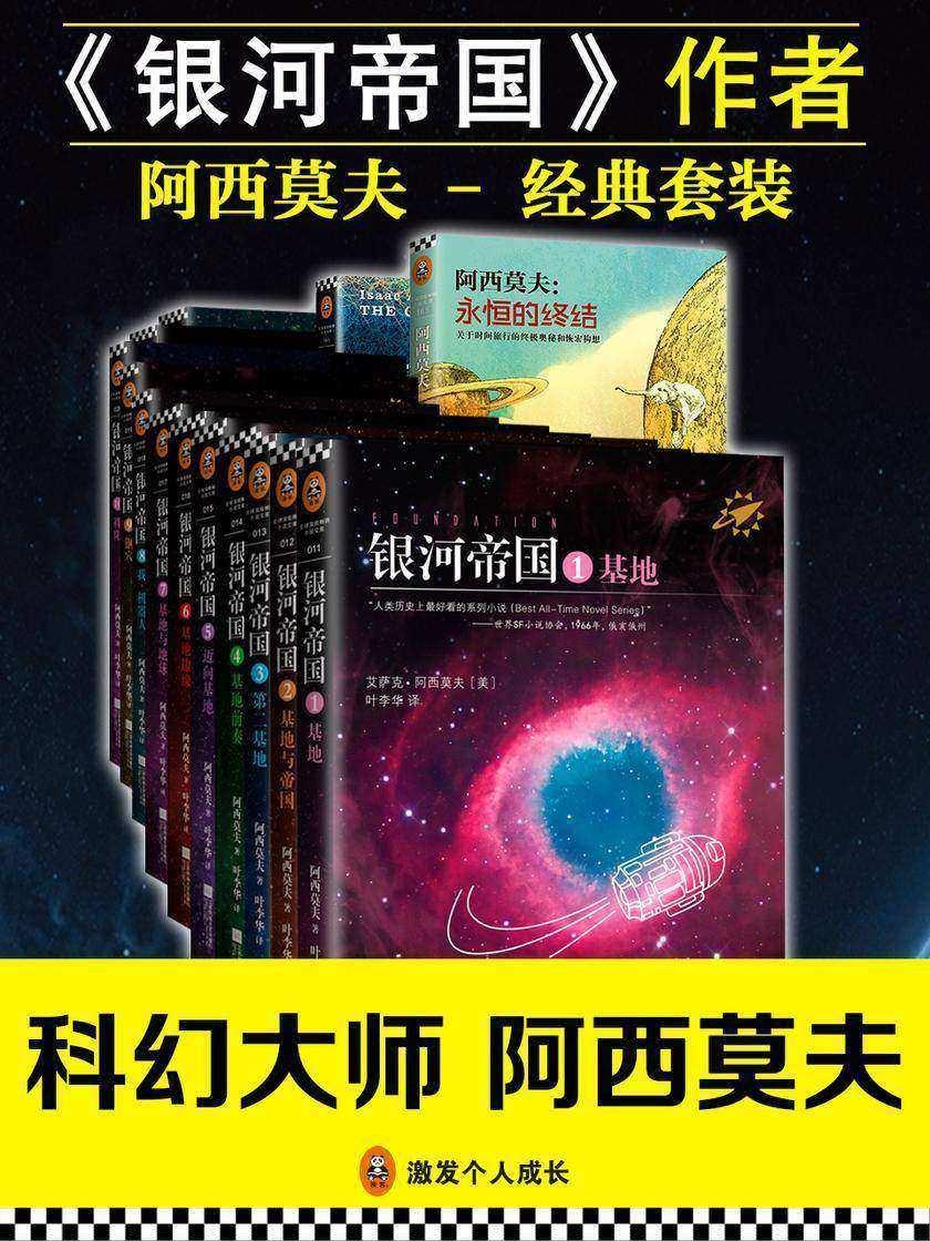 《银河帝国》作者阿西莫夫经典套装(共17册)
