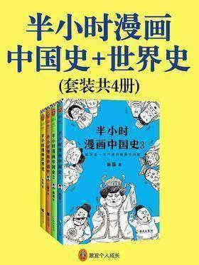 半小时漫画中国史+世界史(共4册)