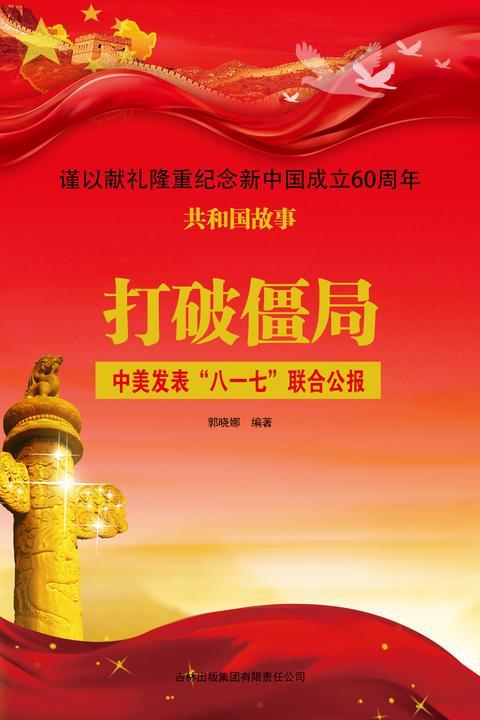 """打破僵局:中美发表""""八一七""""联合公报"""