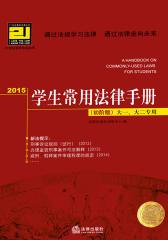 2015学生常用法律手册