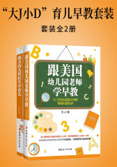 """""""大J小D""""育儿早教套装(全2册)"""