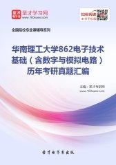 华南理工大学862电子技术基础(含数字与模拟电路)历年考研真题汇编