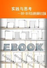 实践与思考——2010~2011年昆山财经调研论文选编