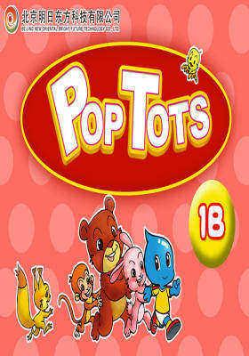 Pop Tots幼儿英语1B(多媒体电子书)(仅适用PC阅读)