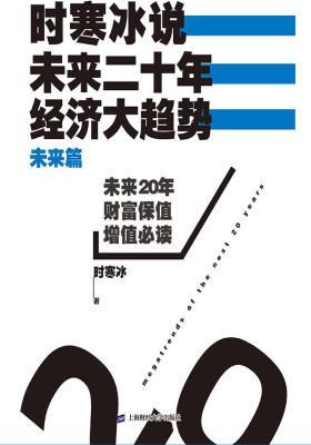 时寒冰说:未来二十年,经济大趋势(未来篇)
