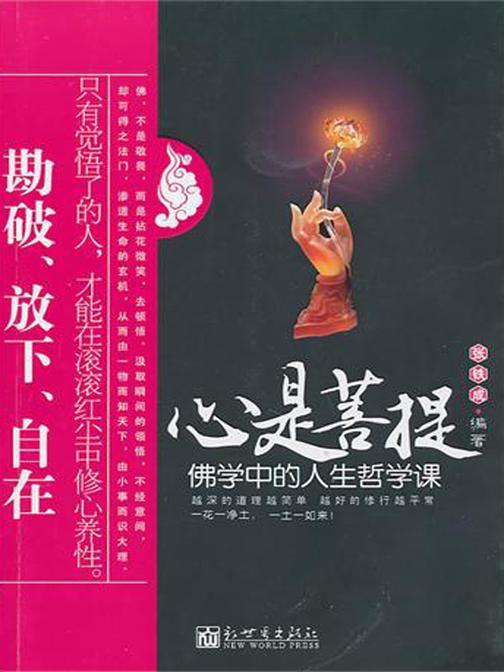 心是菩提:佛学中的人生哲学课