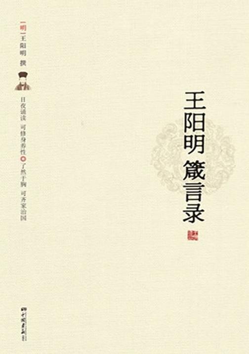 王阳明箴言录