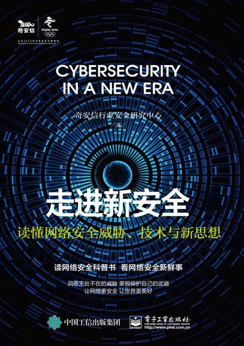 走进新安全——读懂网络安全威胁、技术与新思想