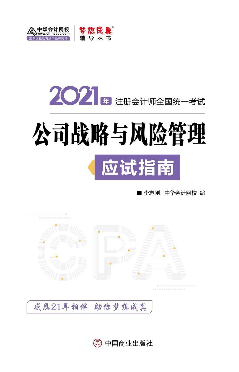 2021注册会计师 梦想成真 中华会计网校 公司战略与风险管理应试指南(上下册)