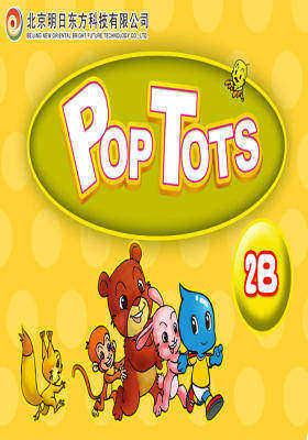Pop Tots幼儿英语2B(多媒体电子书)(仅适用PC阅读)