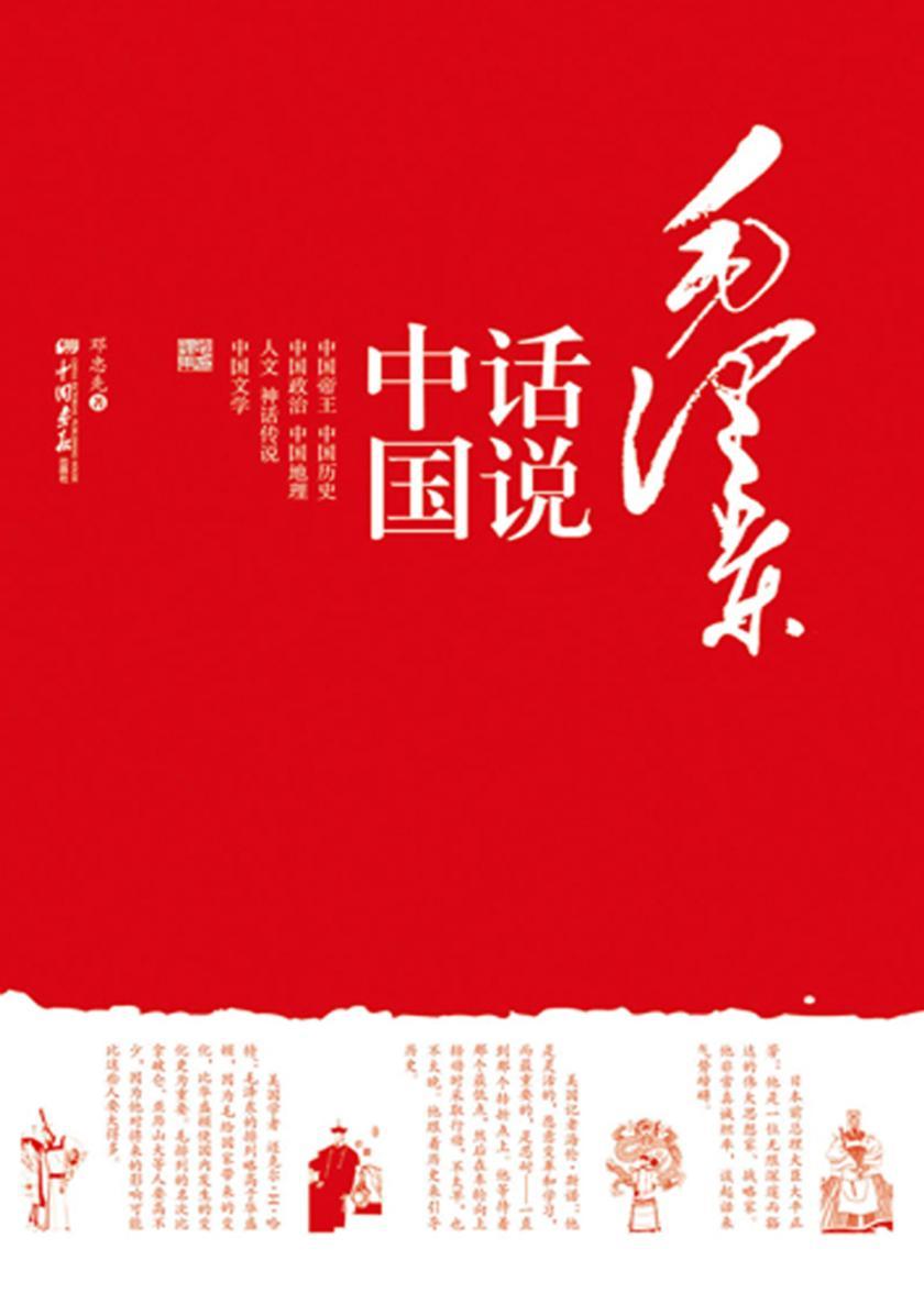 毛泽东话说中国