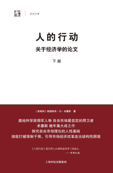 人的行动:关于经济学的论文(下册)