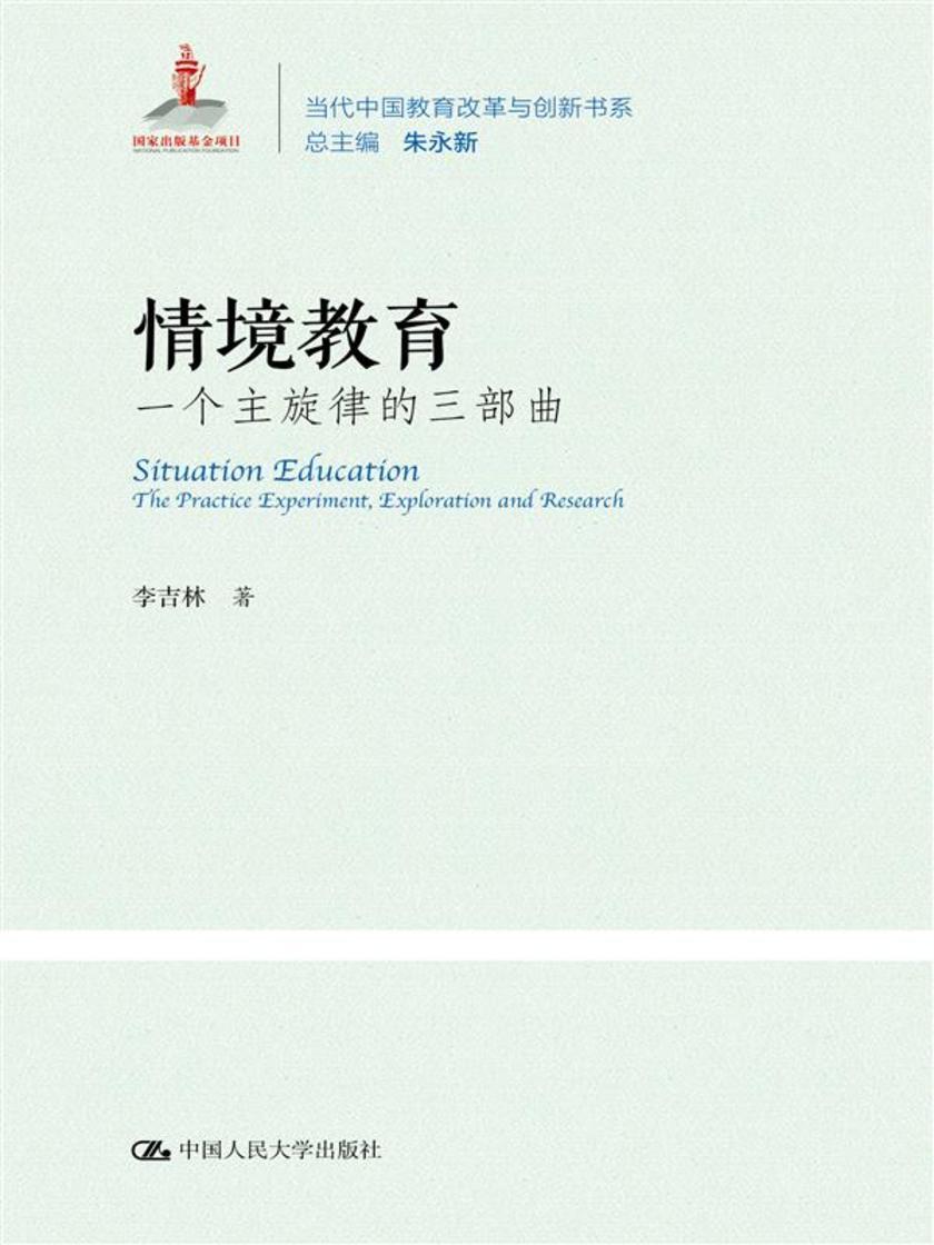 情境教育:一个主旋律的三部曲(当代中国教育改革与创新书系;国家出版基金项目)