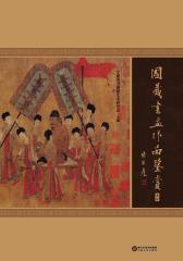 国藏书画作品鉴赏:高仿