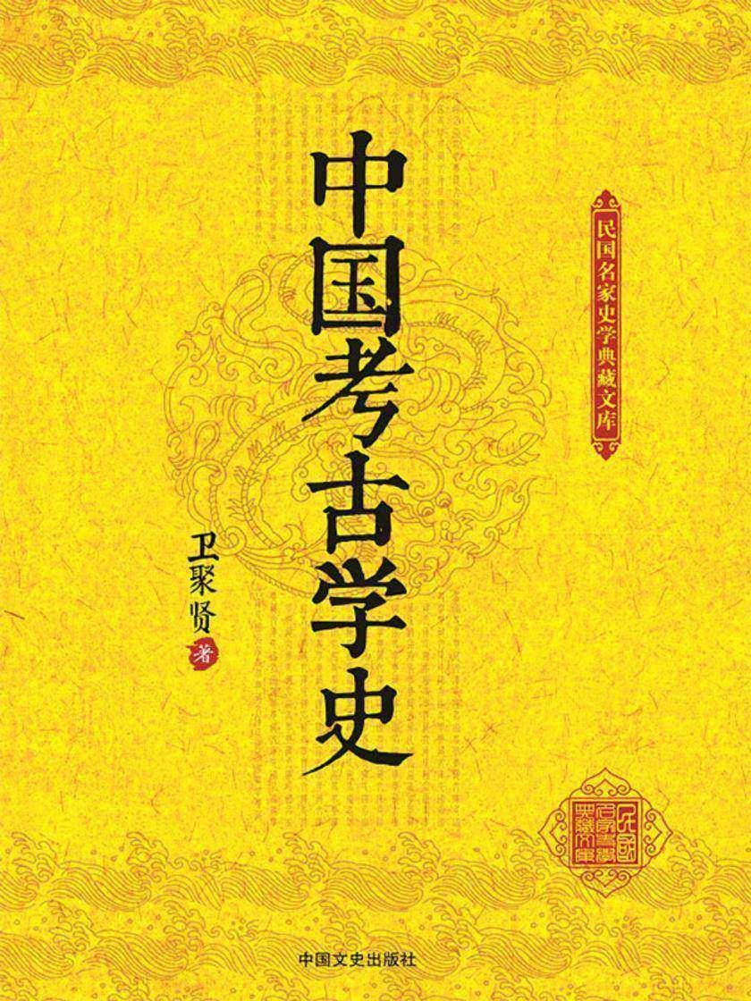 中国考古学史 (民国名家史学典藏文库)