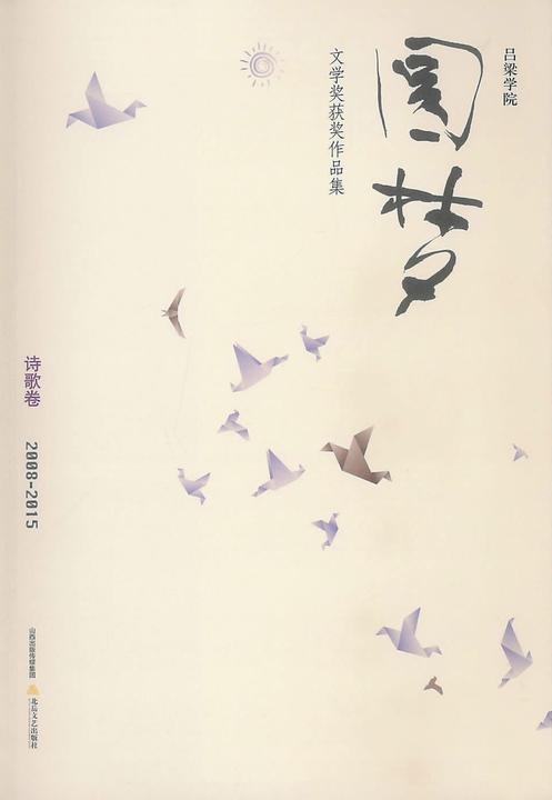 """吕梁学院""""圆梦""""文学奖获奖作品集:2008-2015.诗歌卷"""