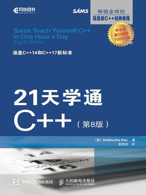 21天学通C++(第8版)