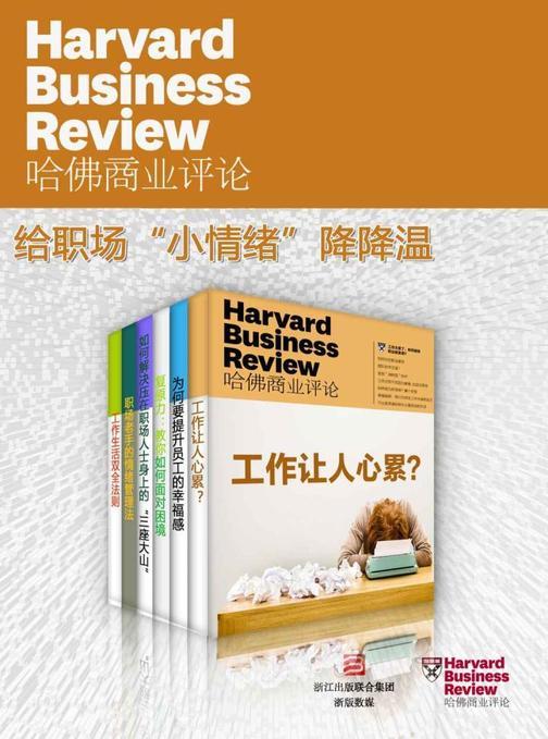 哈佛商业评论·拯救职场小情绪【精选必读系列】(全6册)