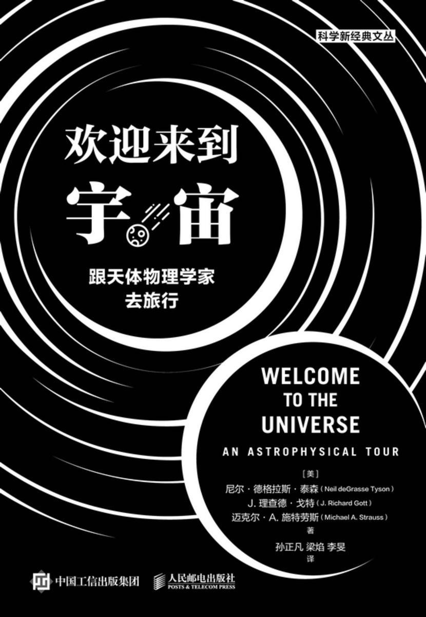 欢迎来到宇宙:跟天体物理学家去旅行