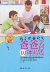 孩子最喜欢和爸爸玩的100个游戏