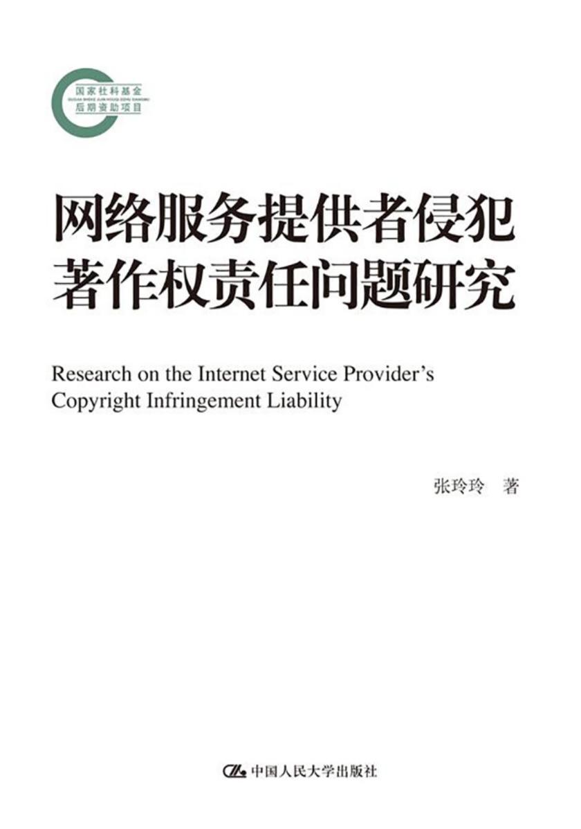 网络服务提供者侵犯著作权责任问题研究(国家社科基金后期资助项目)