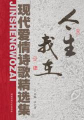 今生我在——现代爱情诗歌精选集(仅适用PC阅读)