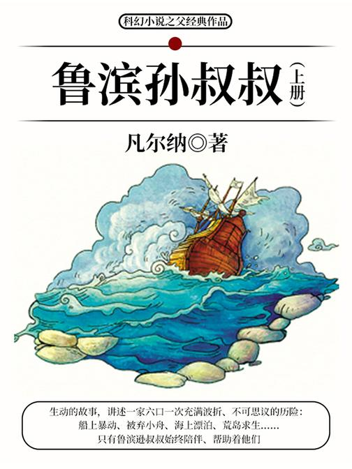 凡尔纳经典作品:鲁滨孙叔叔(上册)