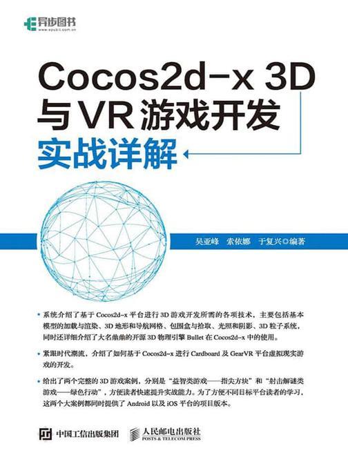 Cocos2d-x 3D与VR游戏开发实战详解
