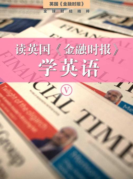 读英国《金融时报》学英语(五)(套装10本)(英国《金融时报》特辑)