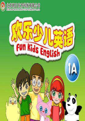 欢乐少儿英语1A(多媒体电子书)(仅适用PC阅读)