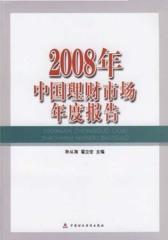 2008年中国理财市场年度报告