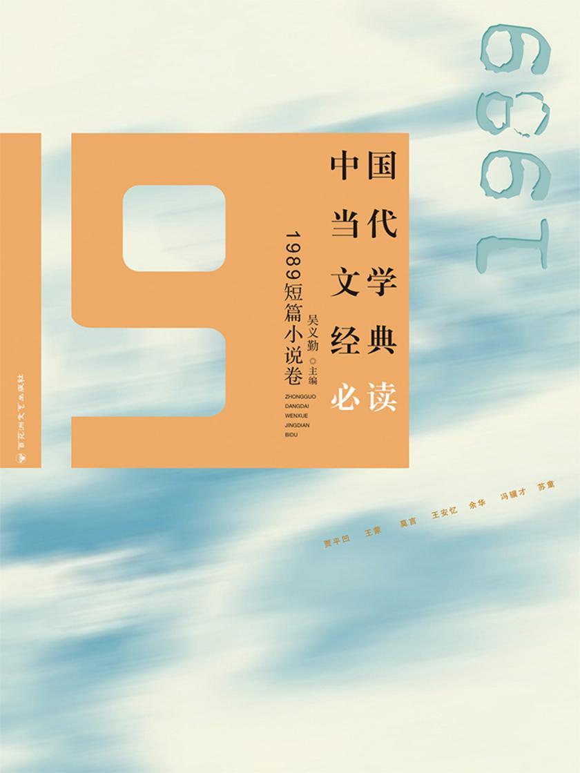 中国当代文学经典必读·1989短篇小说卷