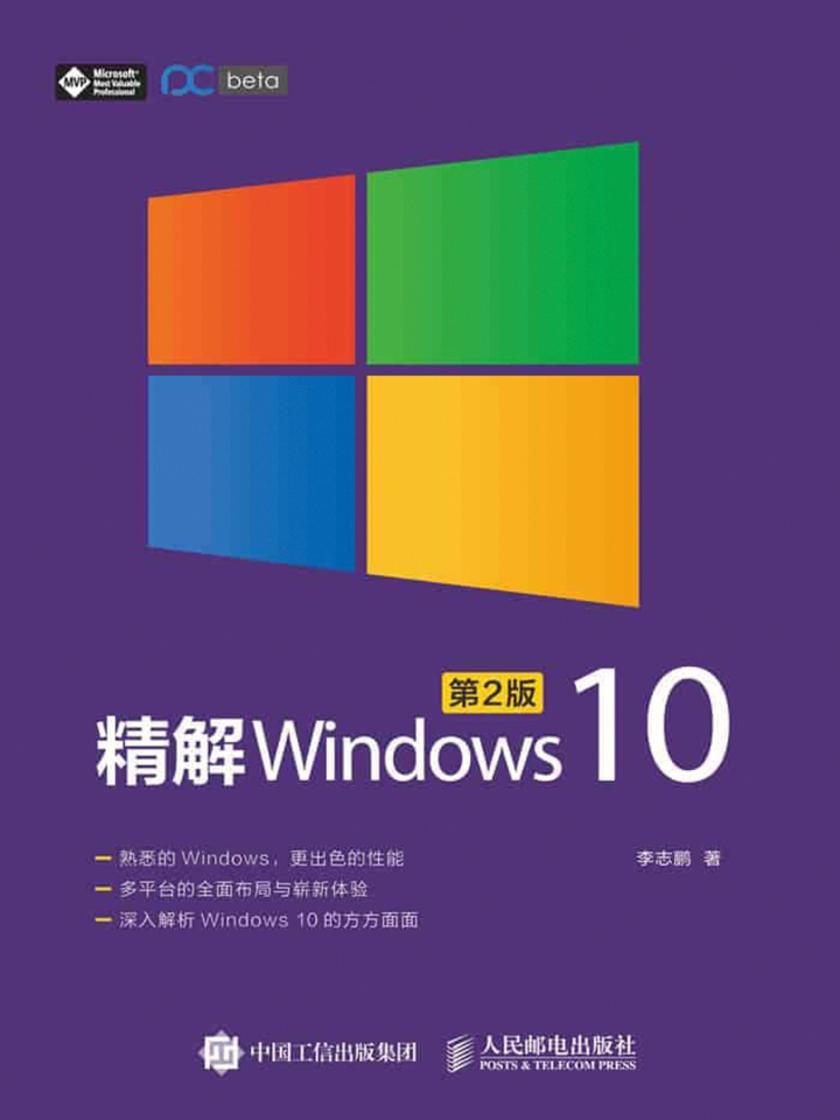 精解Windows 10 第2版