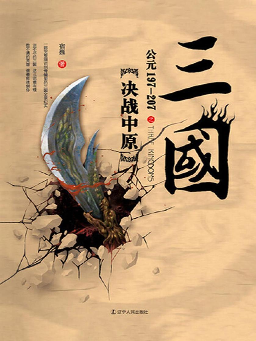 三国之决战中原:公元 197-207