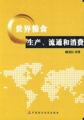 世界粮食生产、流通和消费(仅适用PC阅读)