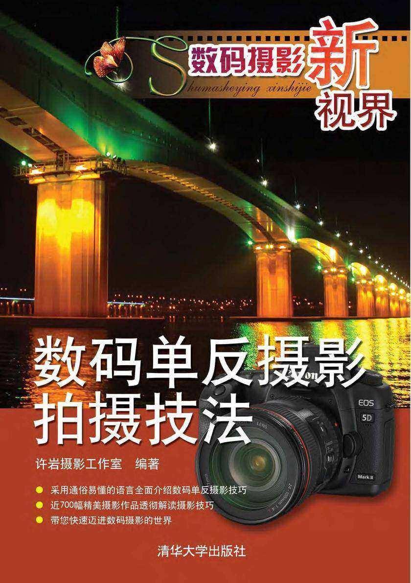 数码摄影新视界——数码单反摄影拍摄技法