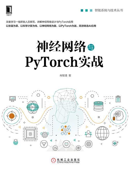 神经网络与PyTorch实战