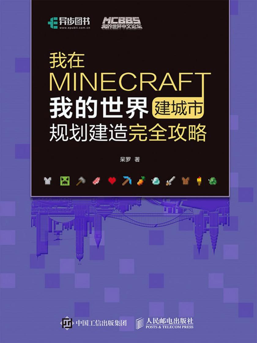 我在MINECRAFT建城市——我的世界规划建造完全攻略