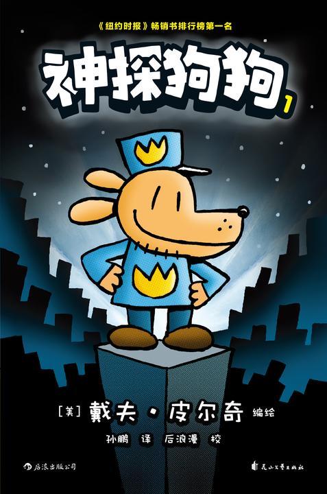 神探狗狗1(力压哈利波特,长年霸榜《纽约时报》的现象级爆笑漫画,让DOG MAN带你从头笑到尾!)
