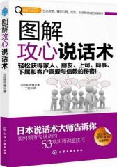 赢家习惯系列--图解攻心说话术(试读本)