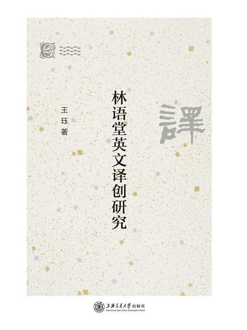 林语堂英文译创研究