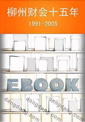 柳州财会十五年:1991-2005(仅适用PC阅读)