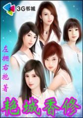 艳城香修--第1部