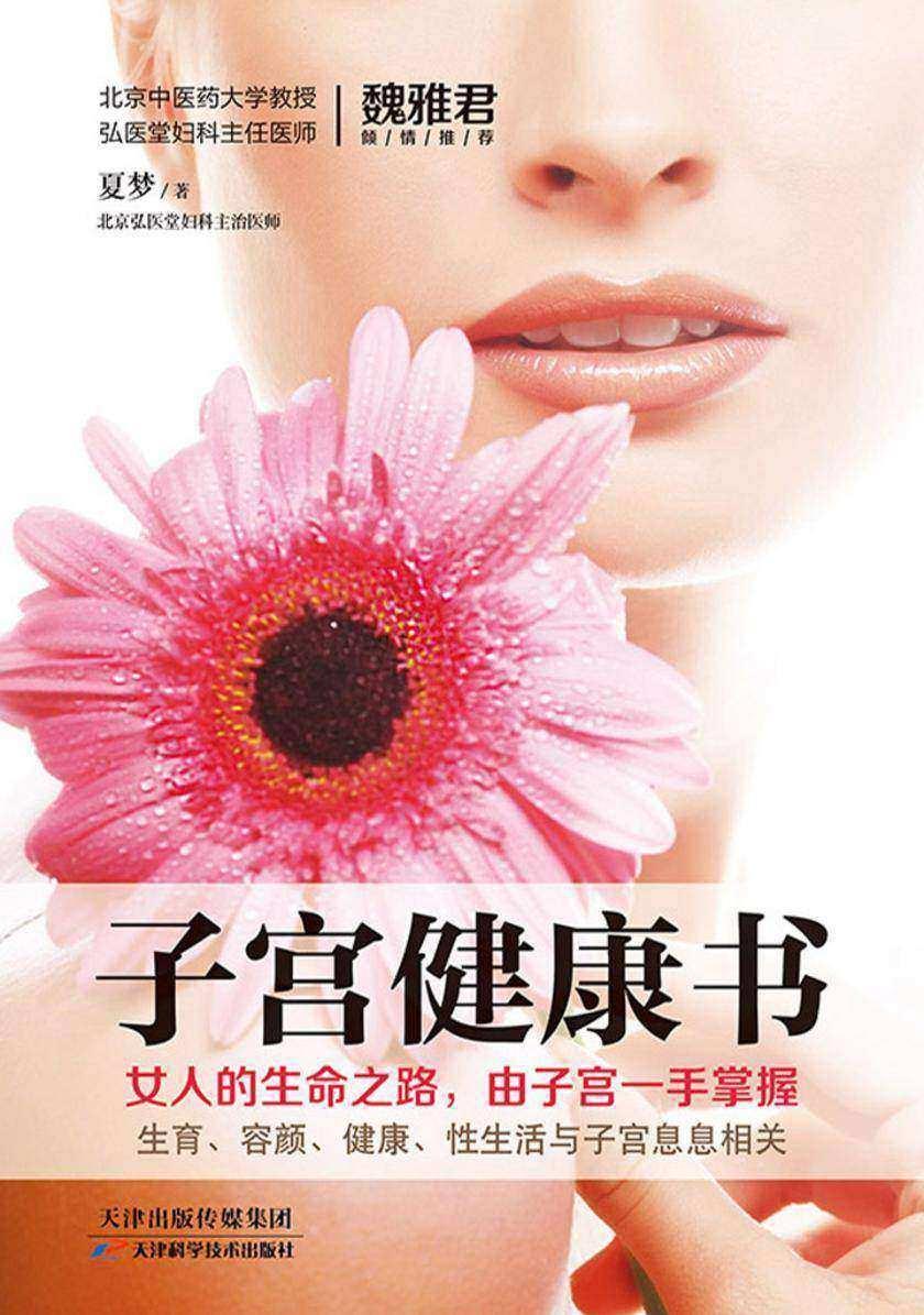 子宫健康书