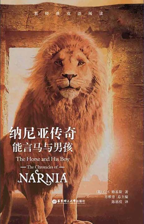 纳尼亚传奇:能言马与男孩(中英双语)