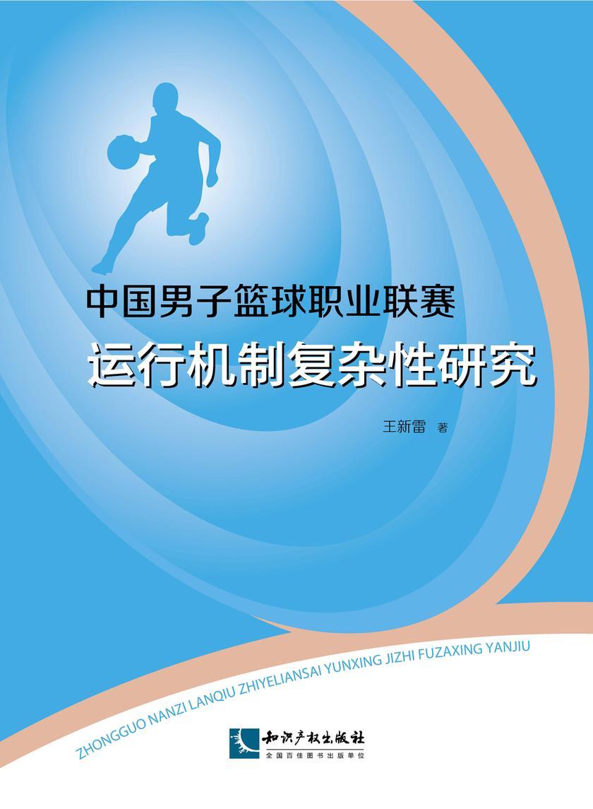 中国男子篮球职业联赛运行机制复杂性研究