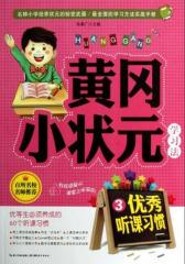 黄冈小状元学习法3:优秀听课习惯(仅适用PC阅读)