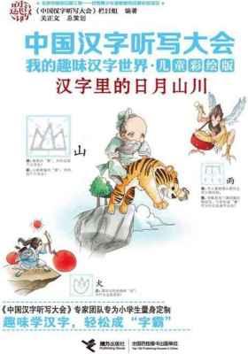 汉字里的日月山川(中国汉字听写大会·我的趣味汉字世界)(儿童彩绘版)