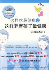 《这样养育孩子 健康》(  畅销书,本系列台湾第146次印刷)(试读本)