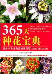 365天种花宝典(试读本)